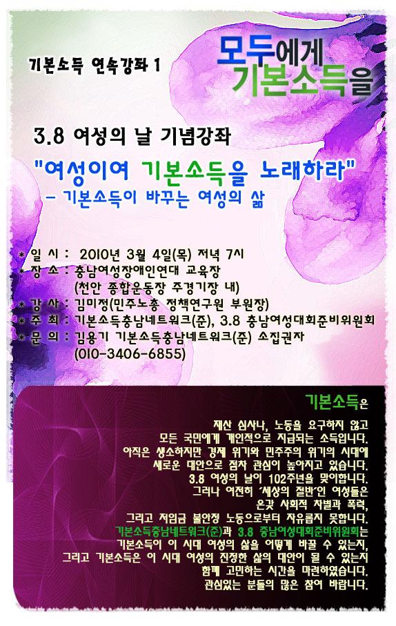 여성대회_기본소득_강연_사본.jpg