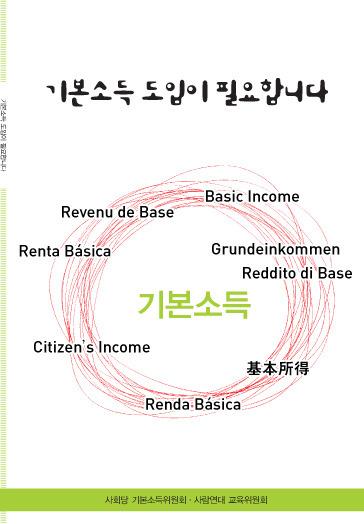 20091101_사회당_사람연대_기본소득_소책자_표.jpg