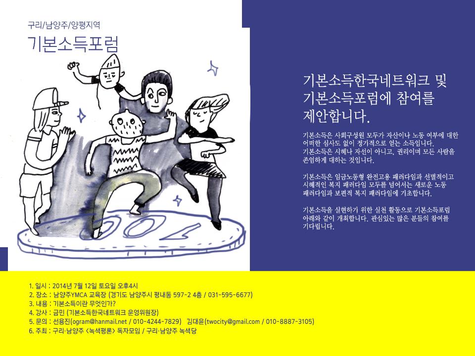 기본소득포럼_구리남양주양평.jpg