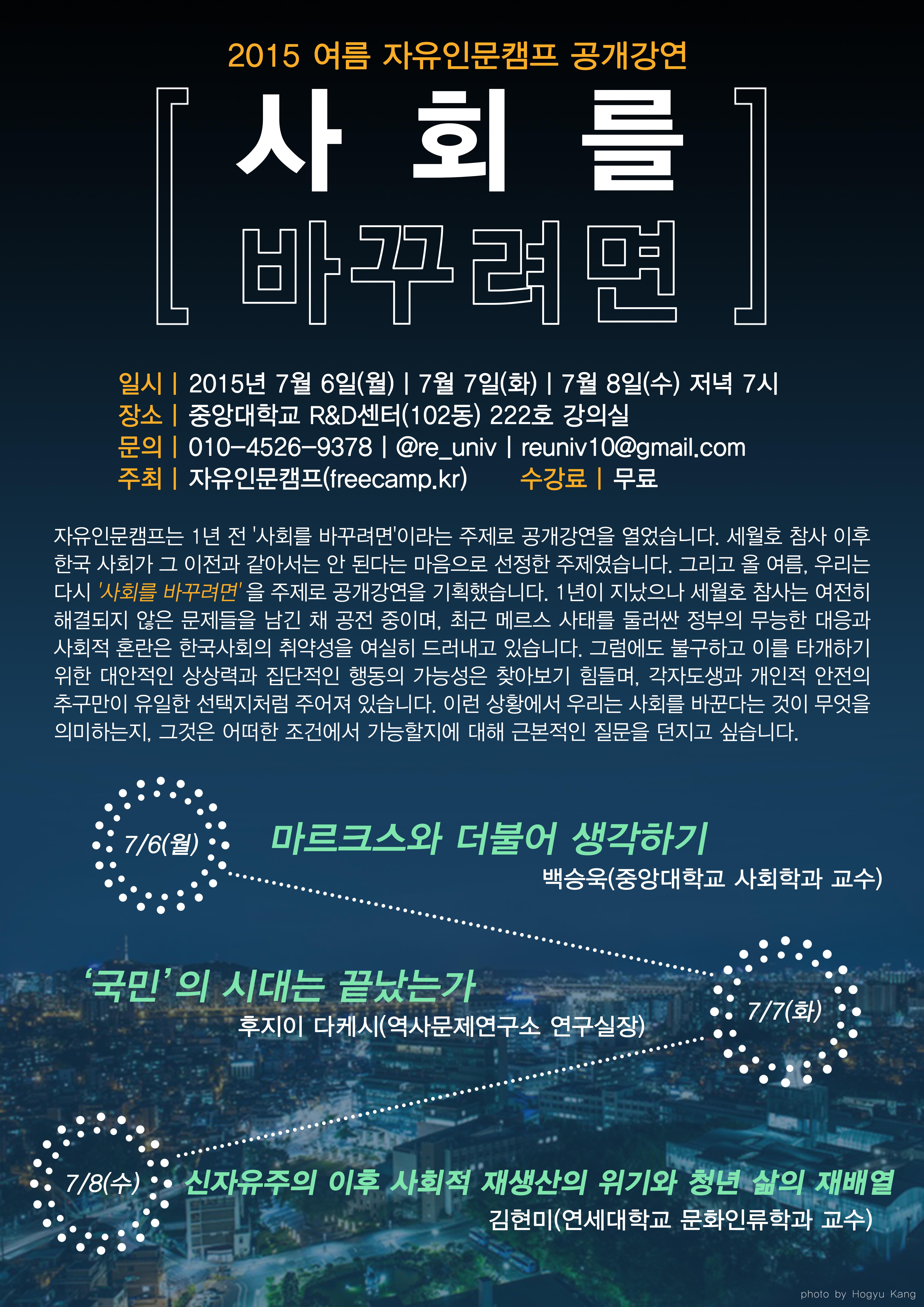 2015여름공개강연(A2).jpg
